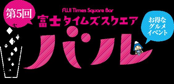 富士タイムズスクエアバル公式サイト【富士バル】